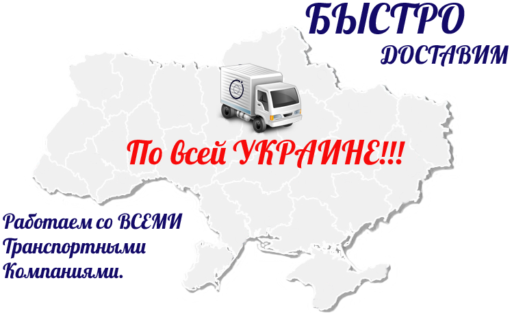 http://www.vebos.com.ua/images/upload/Доставка-Вебос.png